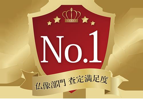 仏像部門査定満足度No.1