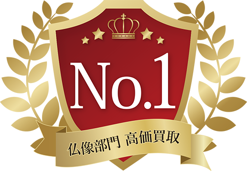 仏像部門高価買取No.1