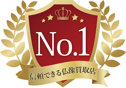 信頼できる仏像買取店No.1